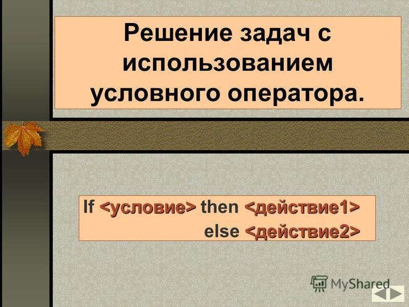 Решение задач с использованием условного оператора. If then else