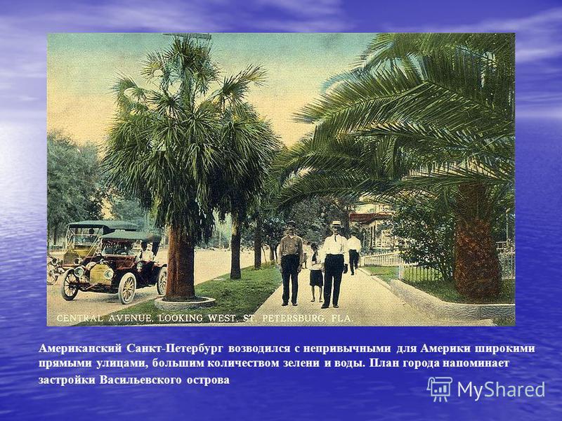Американский Санкт-Петербург возводился с непривычными для Америки широкими прямыми улицами, большим количеством зелени и воды. План города напоминает застройки Васильевского острова