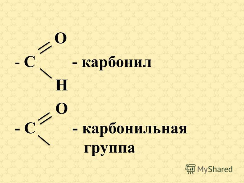 О -С - карбонил Н О - С - карбонильная группа