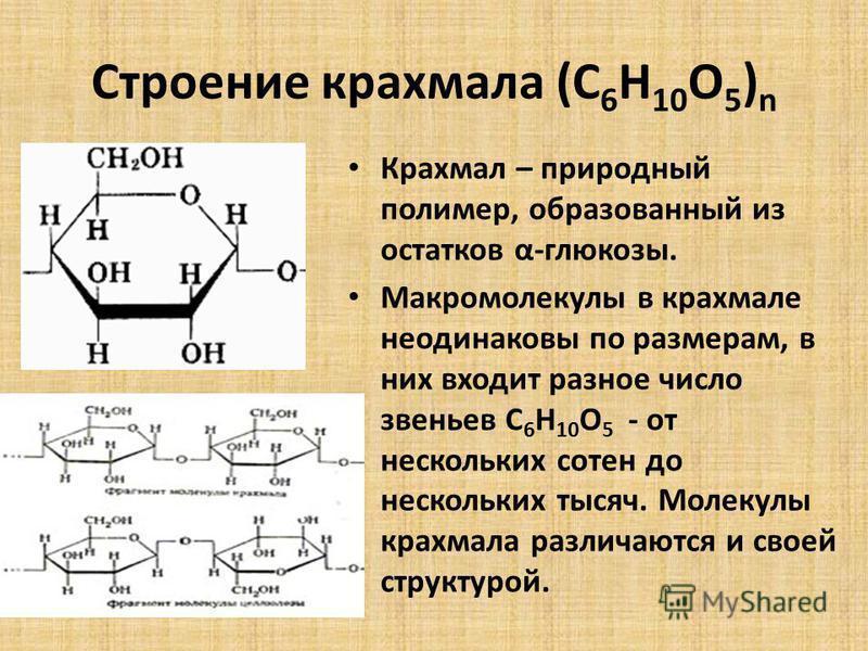 Строение крахмала (С 6 Н 10 О 5 ) n Крахмал – природный полимер, образованный из остатков α-глюкозы. Макромолекулы в крахмале неодинаковы по размерам, в них входит разное число звеньев С 6 Н 10 О 5 - от нескольких сотен до нескольких тысяч. Молекулы