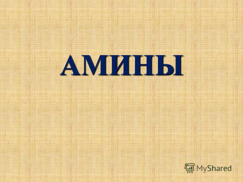 АМИНЫ