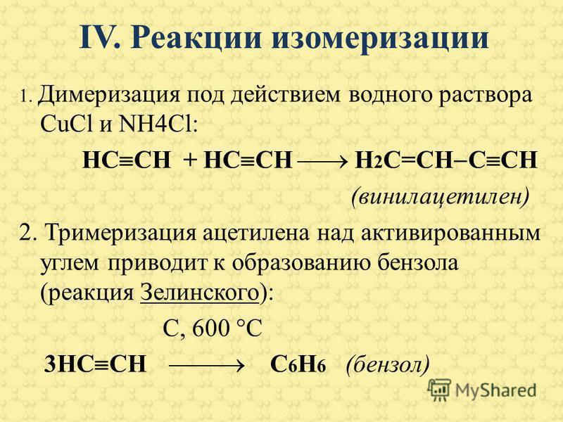 IV. Реакции изомеризации 1. Димеризация под действием водного раствора CuCl и NH4Cl: НC CH + НC CH Н 2 C=CH C CH (винилацетилен) 2. Тримеризация ацетилена над активированным углем приводит к образованию бензола (реакция Зелинского): С, 600 С 3НC CH С