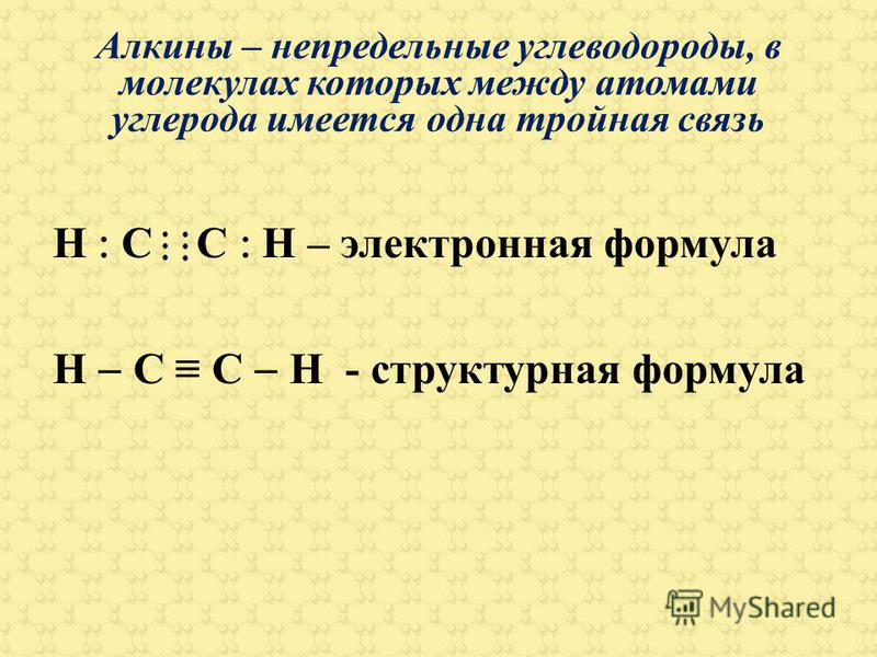 Алкины – непредельные углеводороды, в молекулах которых между атомами углерода имеется одна тройная связь Н С С Н – электронная формула Н С С Н - структурная формула