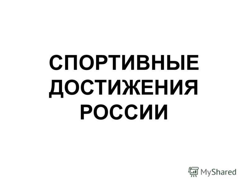 СПОРТИВНЫЕ ДОСТИЖЕНИЯ РОССИИ