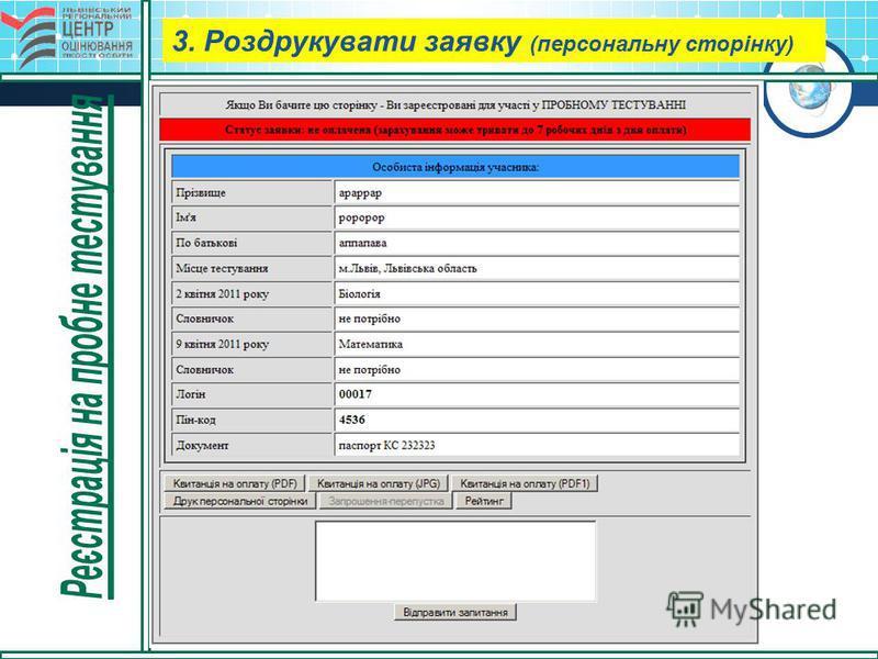 3. Роздрукувати заявку (персональну сторінку)