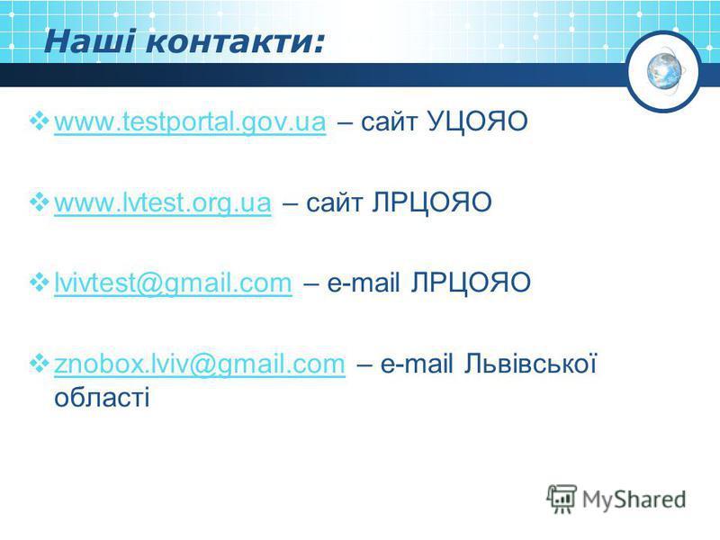 Наші контакти: www.testportal.gov.ua – сайт УЦОЯО www.testportal.gov.ua www.lvtest.org.ua – сайт ЛРЦОЯО www.lvtest.org.ua lvivtest@gmail.com – e-mail ЛРЦОЯО lvivtest@gmail.com znobox.lviv@gmail.com – e-mail Львівської області znobox.lviv@gmail.com
