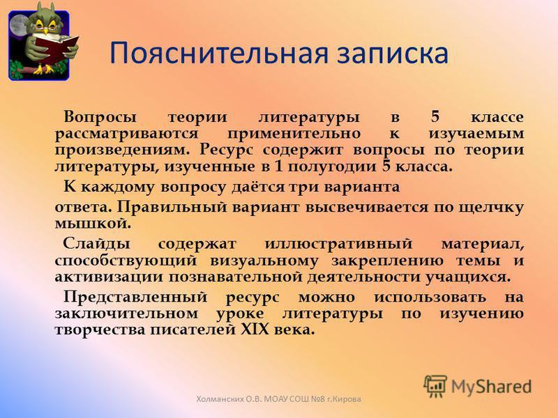 Пояснительная записка к урокам русского языка 5 класс