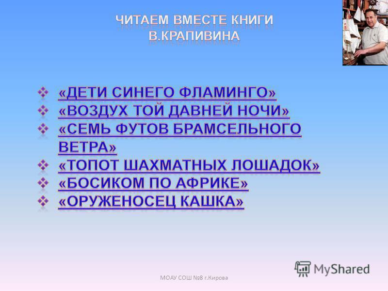 МОАУ СОШ 8 г.Кирова