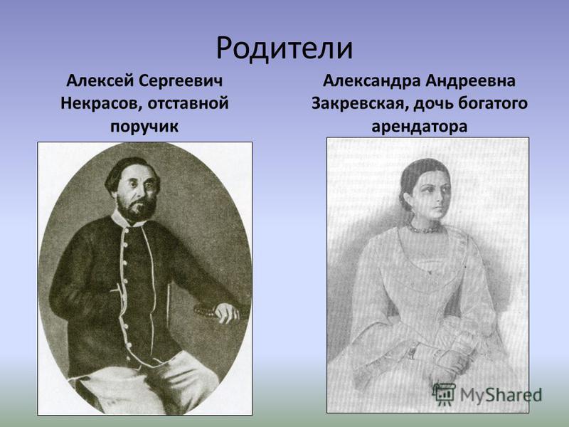 Родители Алексей Сергеевич Некрасов, отставной поручик Александра Андреевна Закревская, дочь богатого арендатора