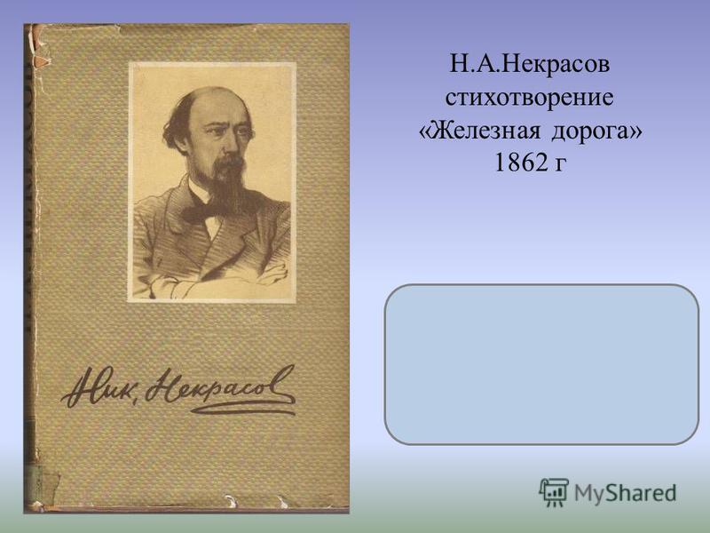 Н.А.Некрасов стихотворение «Железная дорога» 1862 г Стихотворение - жанр лирики, написанное стихами литературное произведение небольшого объёма.