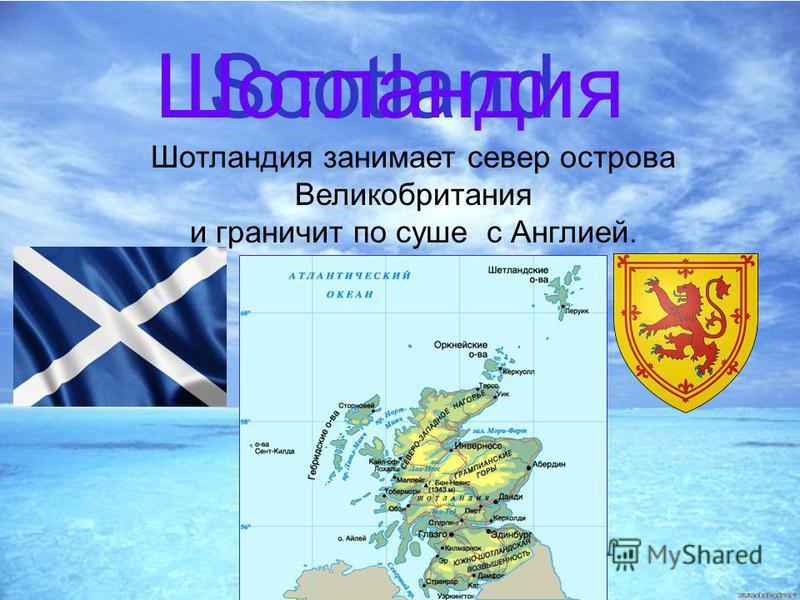 Холманских О.В. МОАУ СОШ 8 Scotland Шотландия Шотландия занимает север острова Великобритания и граничит по суше с Англией.