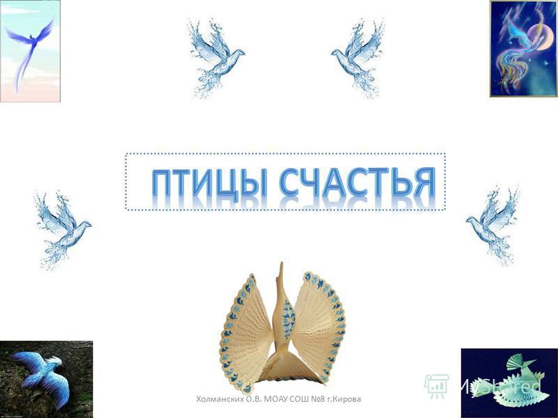 Холманских О.В. МОАУ СОШ 8 г.Кирова