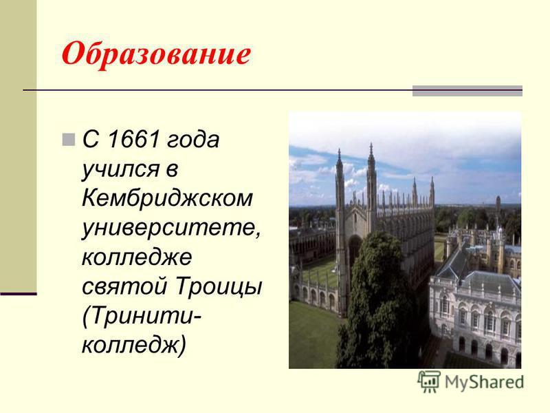 Образование С 1661 года учился в Кембриджском университете, колледже святой Троицы (Тринити- колледж)