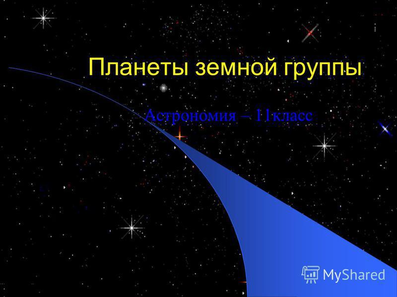 Планеты земной группы Астрономия – 11 класс