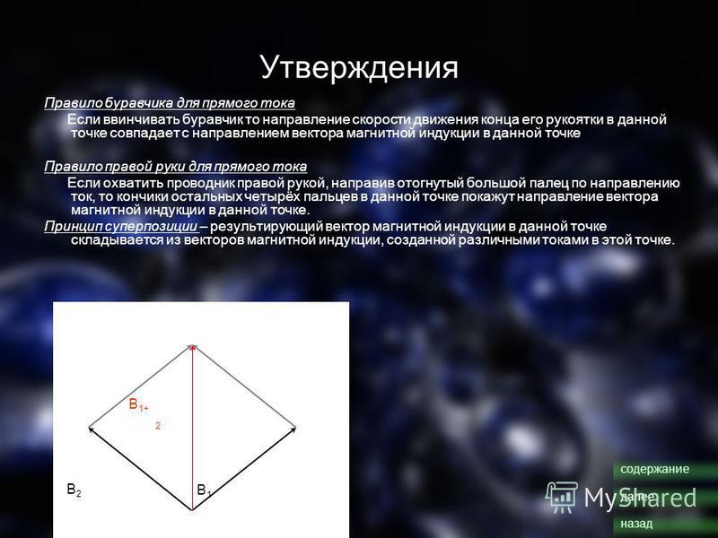Утверждения Правило буравчика для прямого тока Если ввинчивать буравчик то направление скорости движения конца его рукоятки в данной точке совпадает с направлением вектора магнитной индукции в данной точке Правило правой руки для прямого тока Если ох