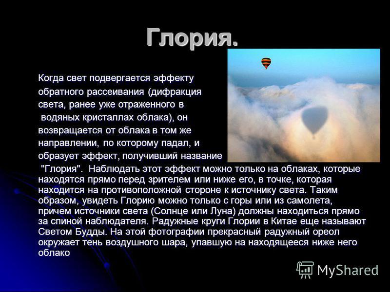 Глория. Глория. Когда свет подвергается эффекту обратного рассеивания (дифракция света, ранее уже отраженного в водяных кристаллах облака), он водяных кристаллах облака), он возвращается от облака в том же направлении, по которому падал, и образует э