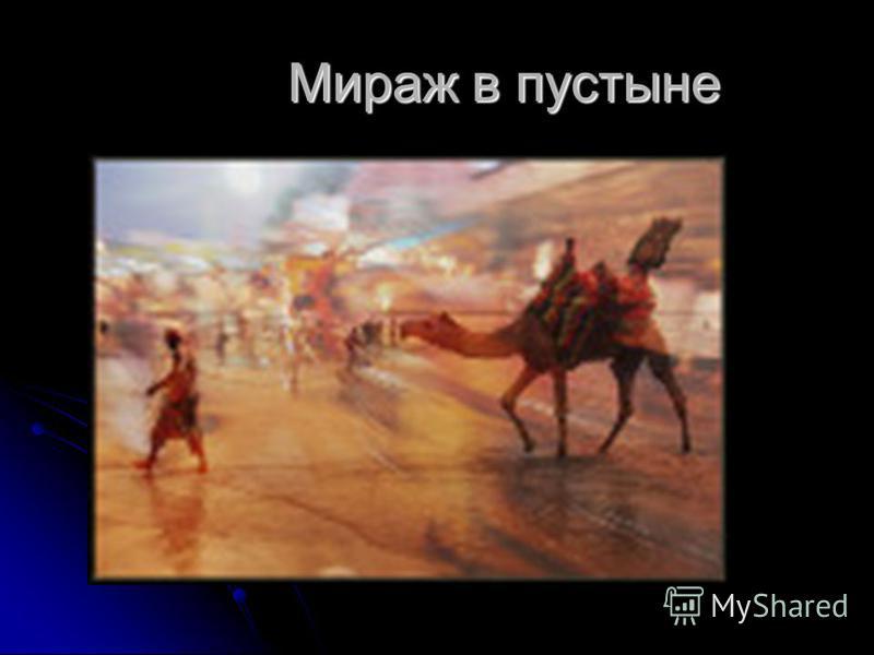Мираж в пустыне Мираж в пустыне