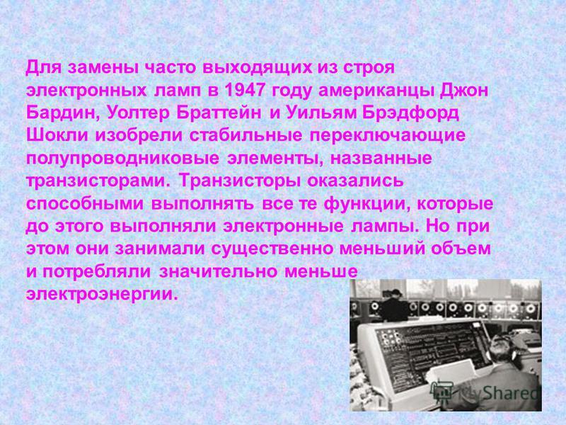 До 1942 года все вычислительные машины работали на механических или электромеханических элементах реле, и только с 1942 года начали применяться электронные лампы как для хранения, так и для обработки данных. Это позволило увеличить скорость работы ма