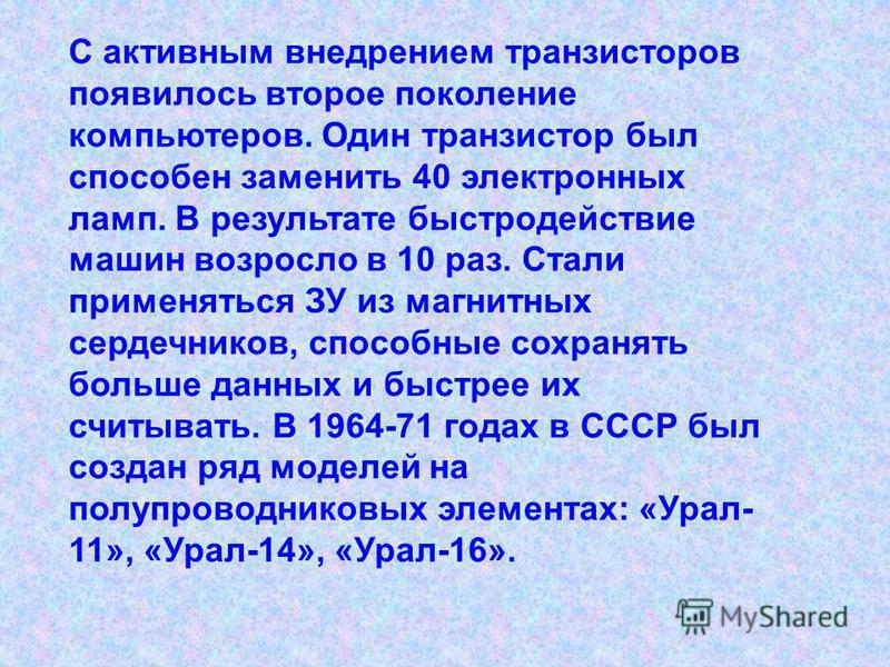 В Советском Союзе первая ЭВМ была создана в 1950 году в Институте математики АН УССР под руководством академиков С. А. Лебедева и М.А. Лаврентьева. Она получила название МЭСМ малая электронная счетная машина. Основные параметры машины таковы: быстрод
