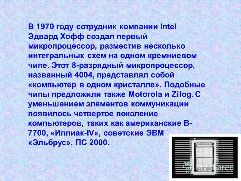 В 1968 году американский инженер- электронщик Дуглас Энджелбарт продемонстрировал устройство, позволяющее человеку непосредственно взаимодействовать с компьютером путем выбора символов на экране «мышь». Это устройство ныне составляет неотъемлемую час