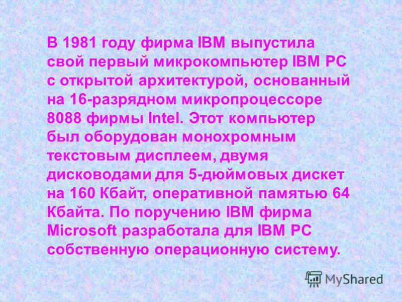 В 1970 году сотрудник компании Intel Эдвард Хофф создал первый микропроцессор, разместив несколько интегральных схем на одном кремниевом чипе. Этот 8-разрядный микропроцессор, названный 4004, представлял собой «компьютер в одном кристалле». Подобные