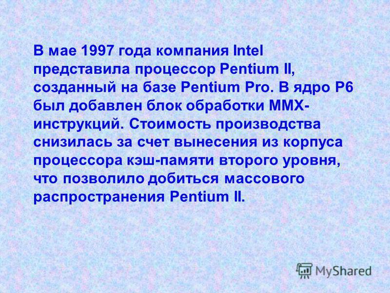В 1981 году фирма IBM выпустила свой первый микрокомпьютер IBM PC с открытой архитектурой, основанный на 16-разрядном микропроцессоре 8088 фирмы Intel. Этот компьютер был оборудован монохромным текстовым дисплеем, двумя дисководами для 5-дюймовых дис