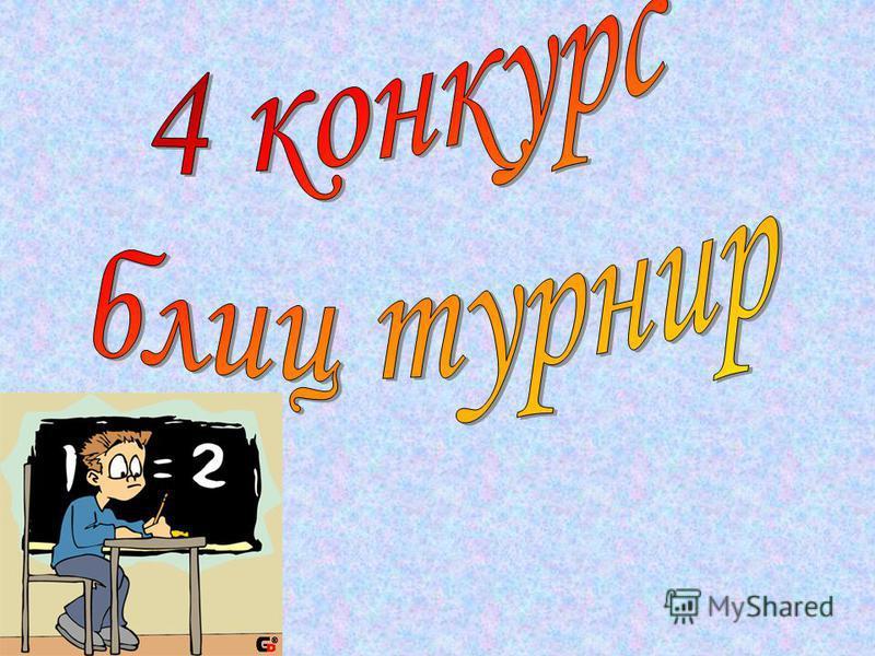 3 конкурс «Пойми меня» На карточках записано название инструмента, работу которого необходимо изобразить пантомимой. 1 2