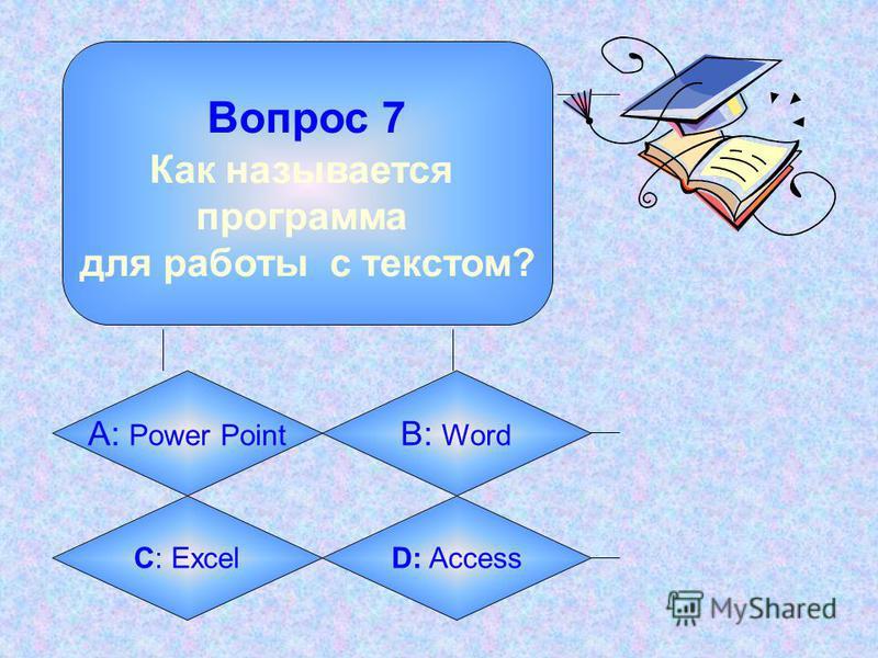 Вопрос 6 Назовите устройство вывода информации А: мышь B: монитор C: системный блок D: сканер