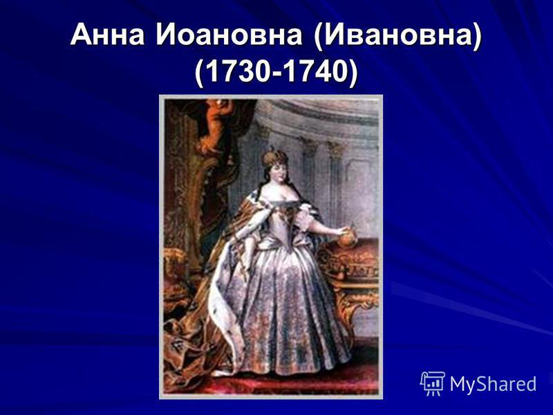 Анна Иоановна (Ивановна) (1730-1740)