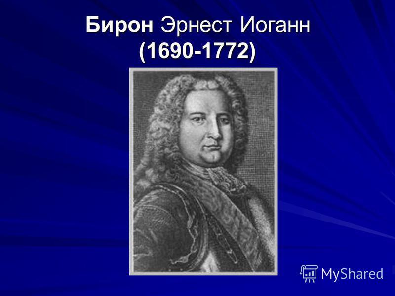 Бирон Эрнест Иоганн (1690-1772)