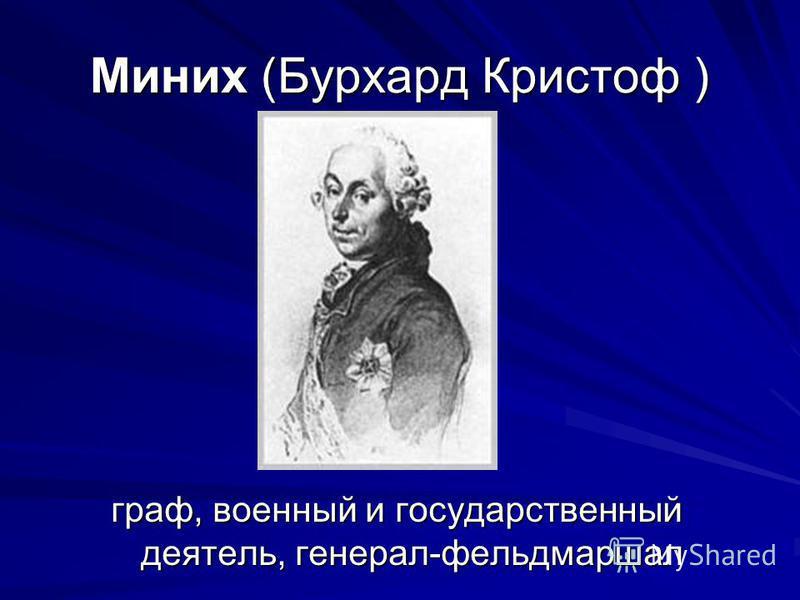 Миних (Бурхард Кристоф ) граф, военный и государственный деятель, генерал-фельдмаршал
