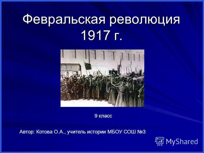 Февральская революция 1917 г. 9 класс Автор: Котова О.А., учитель истории МБОУ СОШ 3