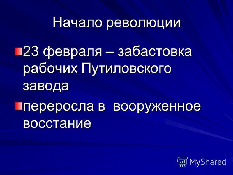 Начало революции 23 февраля – забастовка рабочих Путиловского завода переросла в вооруженное восстание