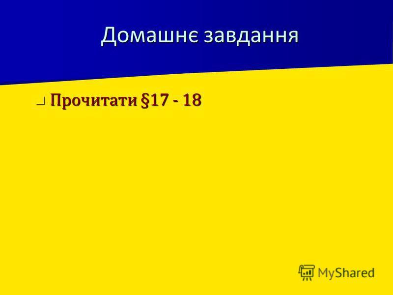 Домашнє завдання Прочитати §17 - 18 Прочитати §17 - 18