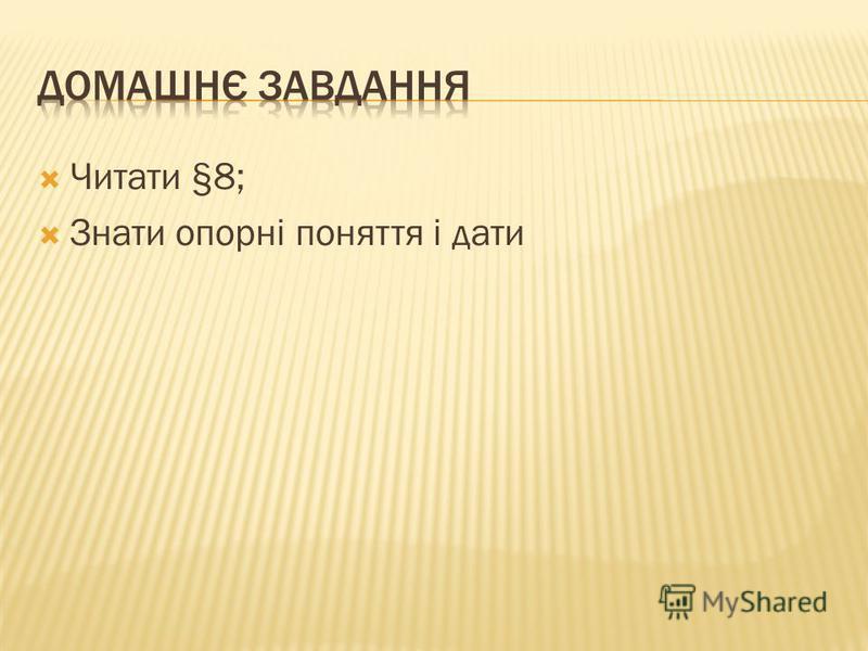 Читати §8; Знати опорні поняття і дати