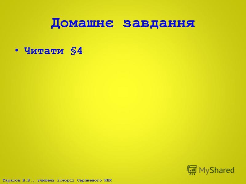 Тарасов В.В., учитель історії Серпневого НВК Домашнє завдання Читати §4