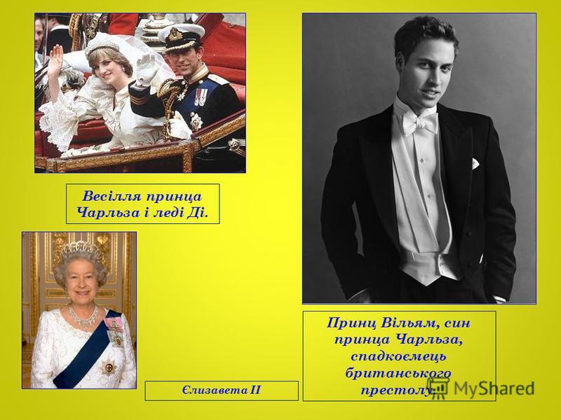 Весілля принца Чарльза і леді Ді. Єлизавета II Принц Вільям, син принца Чарльза, спадкоємець британського престолу.
