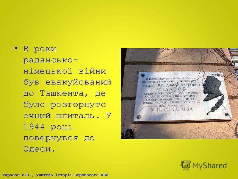 Тарасов В.В., учитель історії Серпневого НВК В роки радянсько- німецької війни був евакуйований до Ташкента, де було розгорнуто очний шпиталь. У 1944 році повернувся до Одеси.