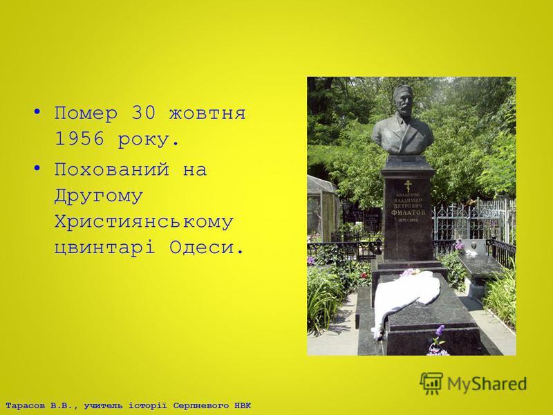 Тарасов В.В., учитель історії Серпневого НВК Помер 30 жовтня 1956 року. Похований на Другому Християнському цвинтарі Одеси.