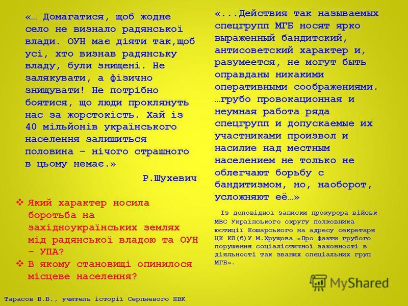 «… Домагатися, щоб жодне село не визнало радянської влади. ОУН має діяти так,щоб усі, хто визнав радянську владу, були знищені. Не залякувати, а фізично знищувати! Не потрібно боятися, що люди проклянуть нас за жорстокість. Хай із 40 мільйонів україн