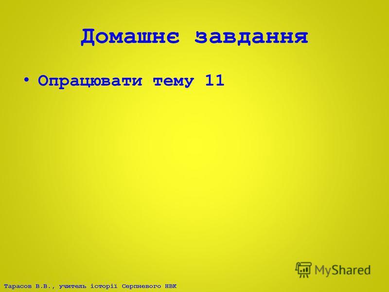 Тарасов В.В., учитель історії Серпневого НВК Домашнє завдання Опрацювати тему 11