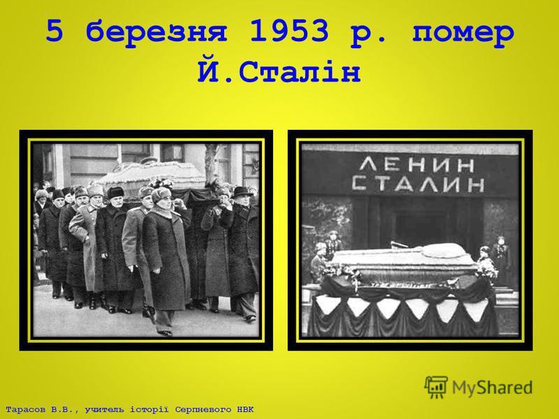 Тарасов В.В., учитель історії Серпневого НВК 5 березня 1953 р. помер Й.Сталін