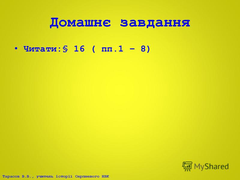 Тарасов В.В., учитель історії Серпневого НВК Домашнє завдання Читати:§ 16 ( пп.1 – 8)