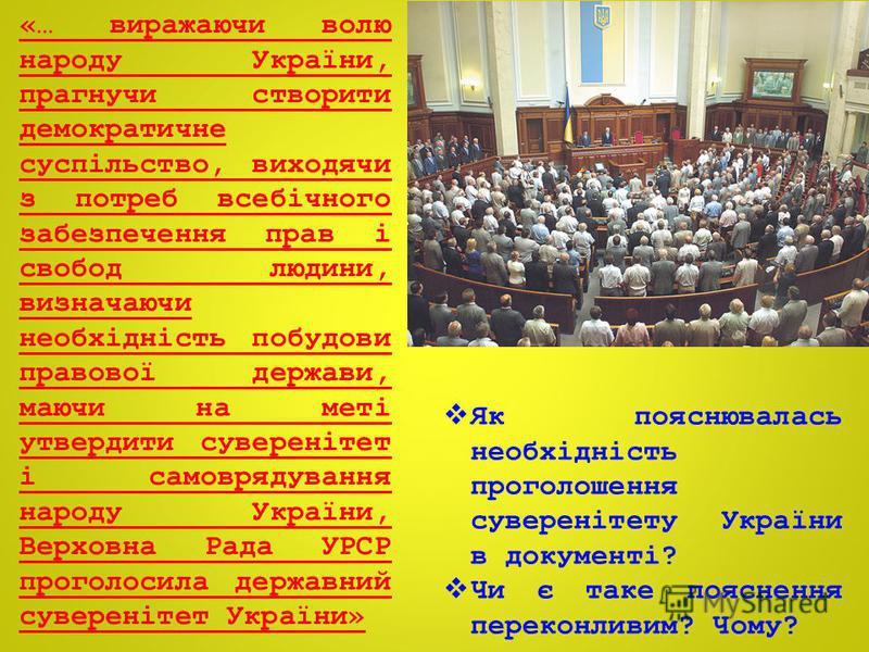 «… виражаючи волю народу України, прагнучи створити демократичне суспільство, виходячи з потреб всебічного забезпечення прав і свобод людини, визначаючи необхідність побудови правової держави, маючи на меті утвердити суверенітет і самоврядування наро