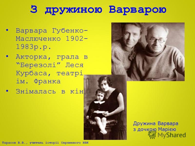 Тарасов В.В., учитель історії Серпневого НВК Та, як згадував письменник, він не збирався присвятити себе медицині тож, працюючи в лікарні, займався самоосвітою, склав екстерном екзамен за гімназію і у 1917 вступив до Київського університету; одначе с