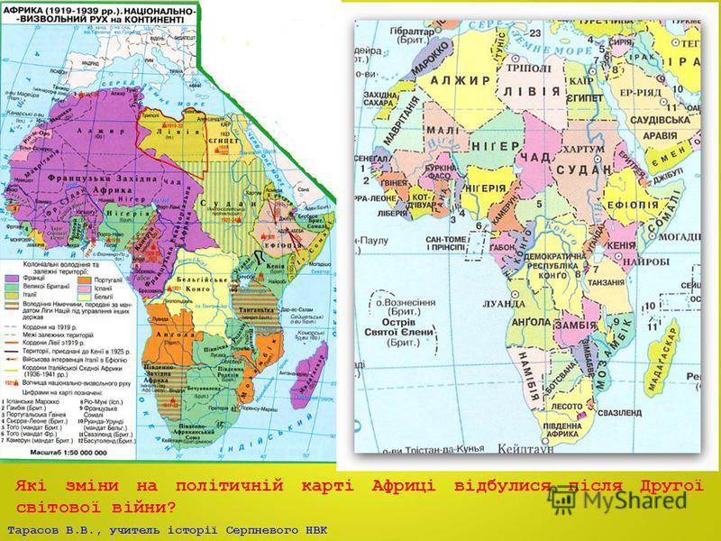 Тарасов В.В., учитель історії Серпневого НВК Які зміни на політичній карті Африці відбулися після Другої світової війни?