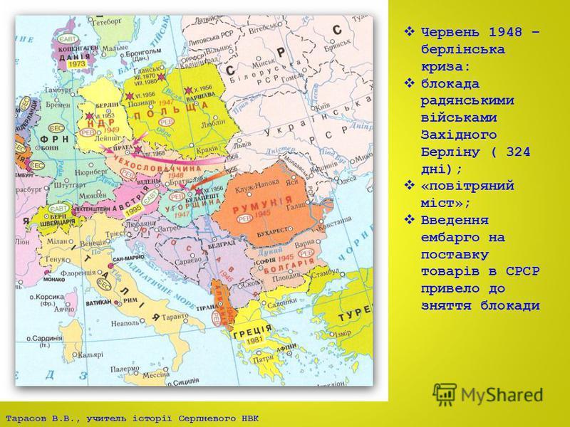 Червень 1948 – берлінська криза: блокада радянськими військами Західного Берліну ( 324 дні); «повітряний міст»; Введення ембарго на поставку товарів в СРСР привело до зняття блокади