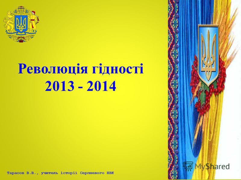 Тарасов В.В., учитель історії Серпневого НВК Революція гідності 2013 - 2014