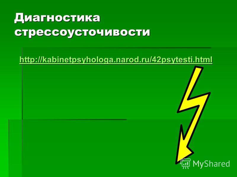 Диагностика стрессоусточивости http://kabinetpsyhologa.narod.ru/42psytesti.html