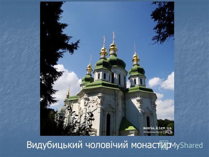 Видубицький чоловічий монастир